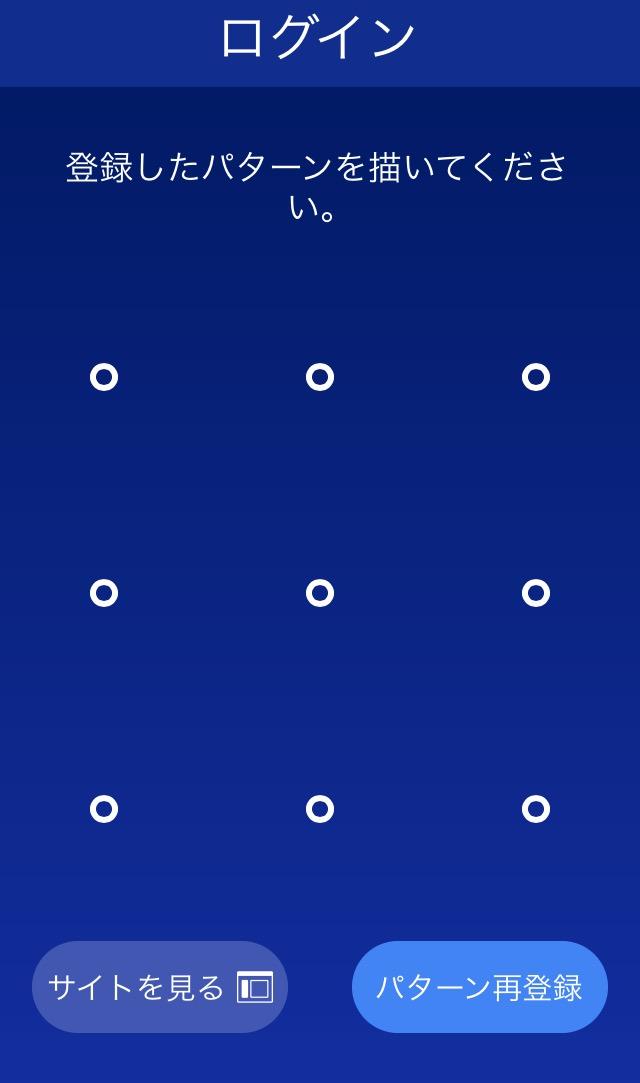 ジャパンネット銀行ログイン画面