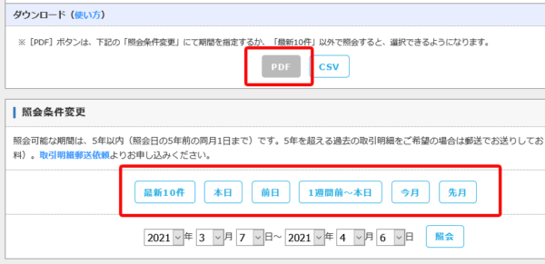 取引明細書PDF