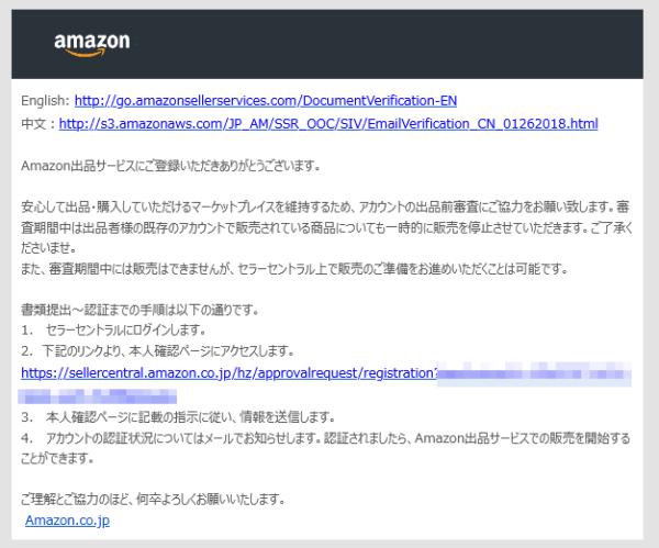アマゾン本人確認依頼メール
