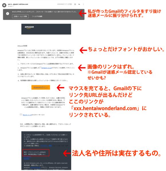 アマゾンの迷惑メール