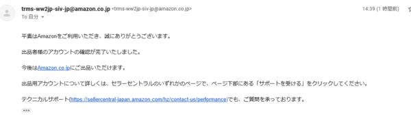 アマゾン承認メール