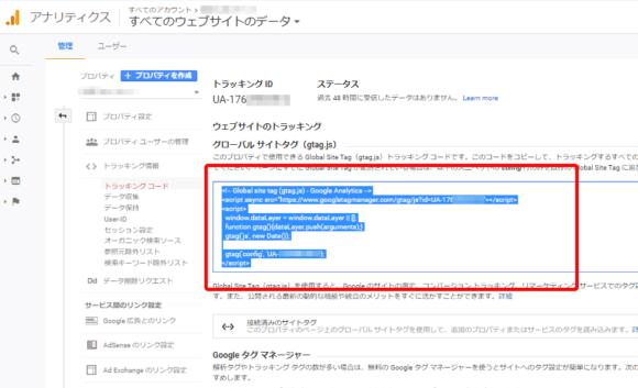 グーグルアナリティクスコード画面