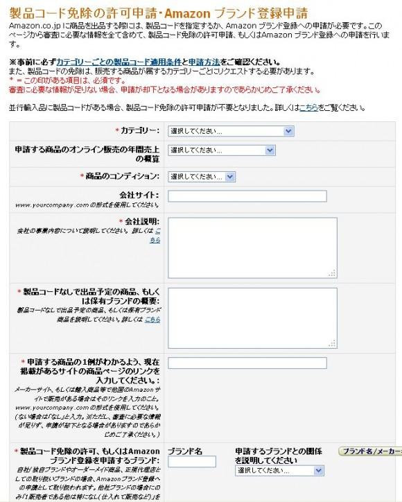 アマゾンコード免除の申請