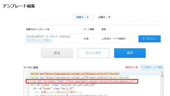 カラーミーにNoto Sans Japaneseを使う