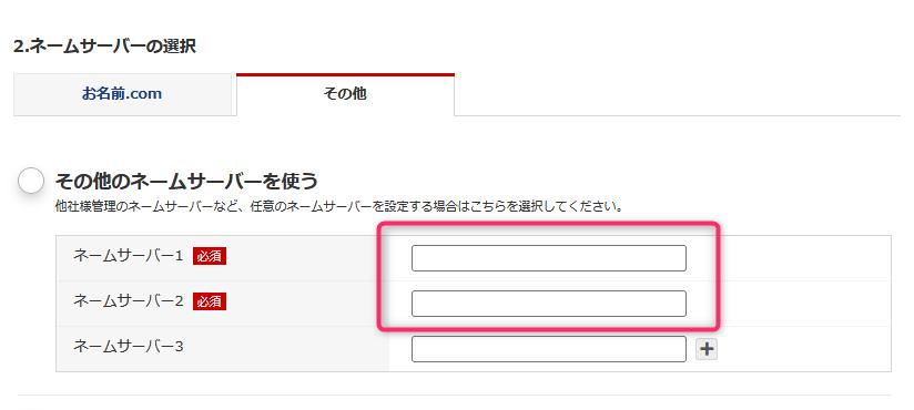 お名前ドットコムのネームサーバー設定