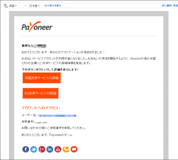 ペイオニア承認メール日本語